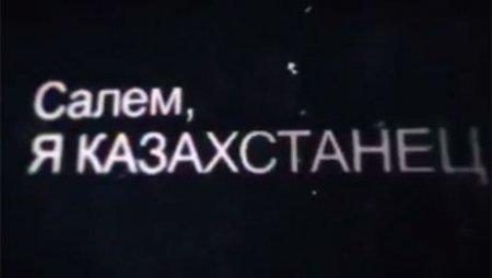 В интернете стремительно набирает популярность патриотическое видео «Я - КАЗАХСТАНЕЦ!»