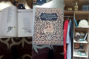 В Актау на выставке представлена книга, спасшая человека