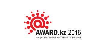 Национальная интернет-премия AWARD.kz — это конкурс веб-сайтов и мобильных приложений Казнета.