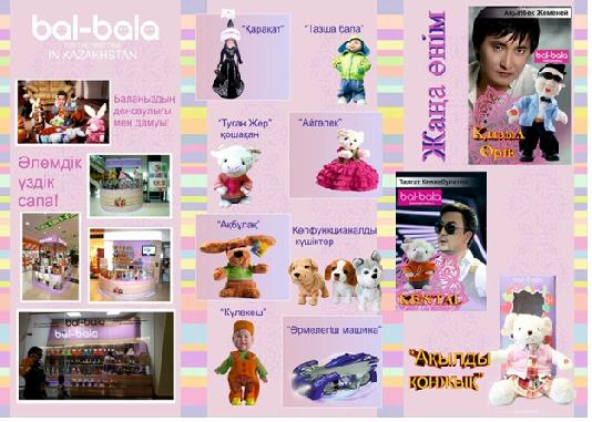 Bal bala - бутик детской одежды для новорожденных e22dcc968c2