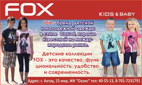 Fox - магазин детской одежды 2a38da46c5f