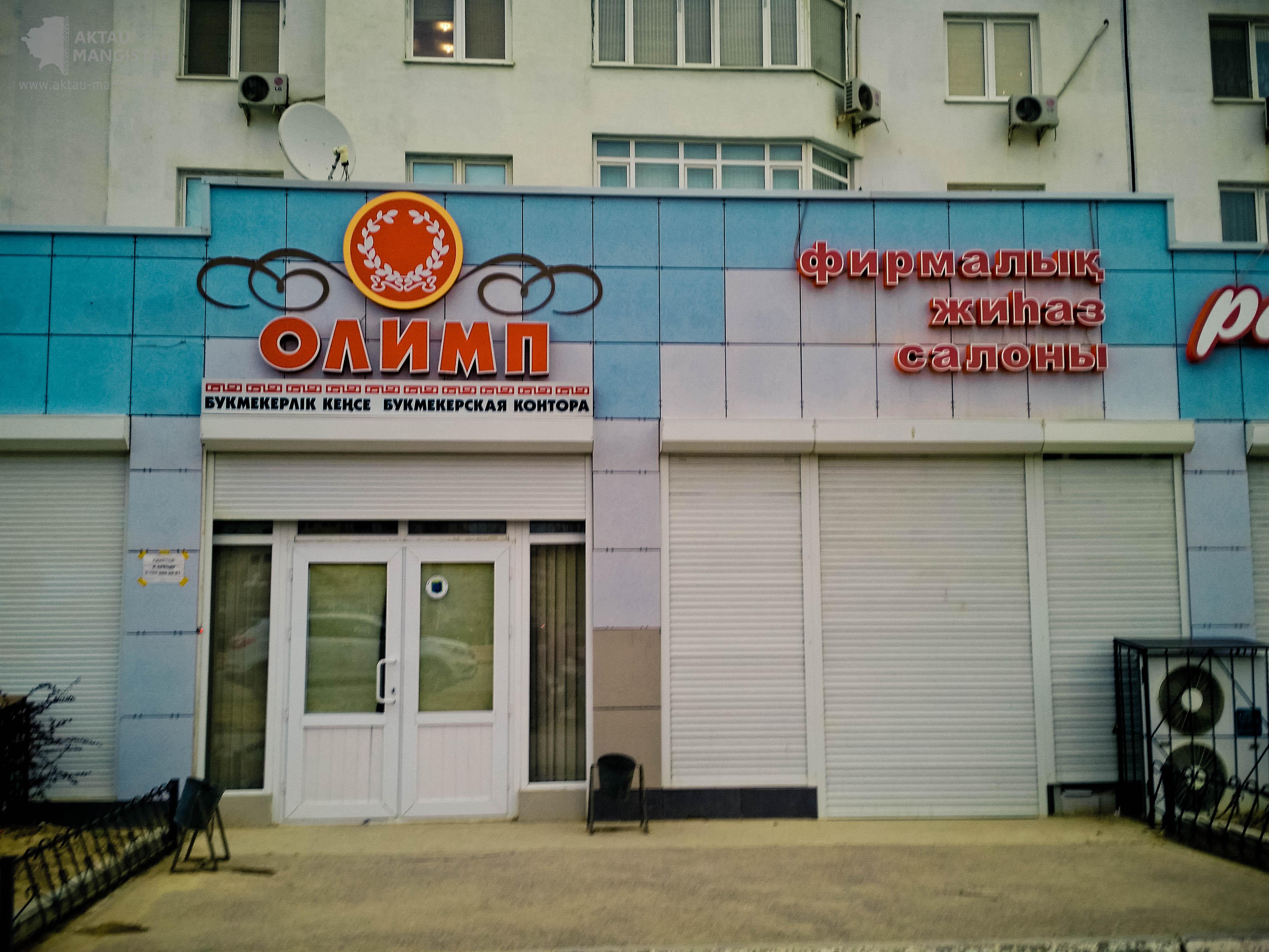 Букмекерская контора олимп в актау
