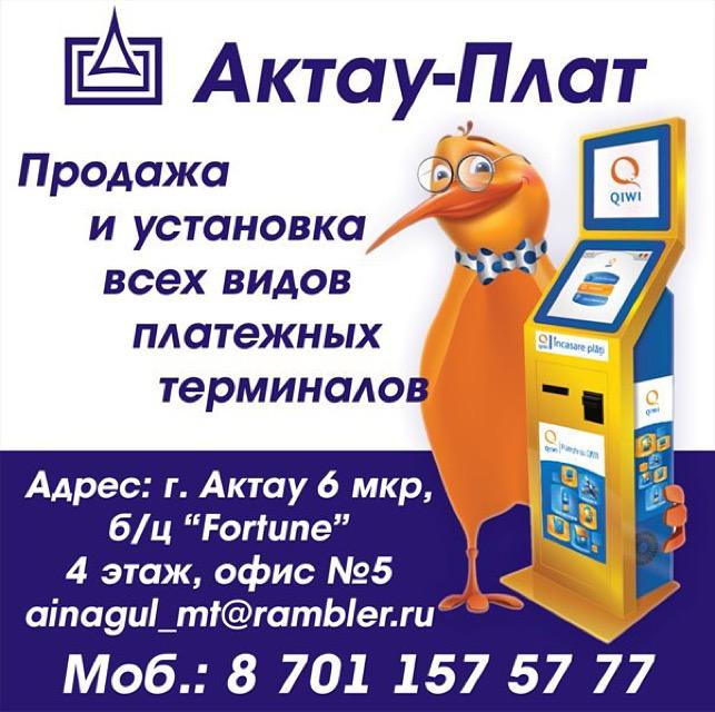 в Актау отзывы, цены, адрес 5502a530188