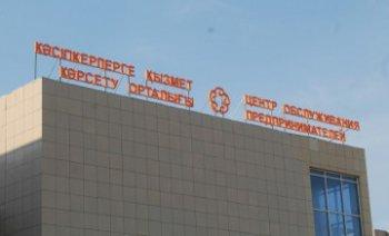 В Актау открылся Центр обслуживания предпринимателей