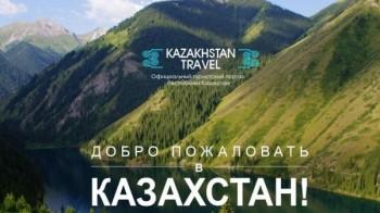 Казахстан вошел в топ-3 самых популярных стран у российских туристов