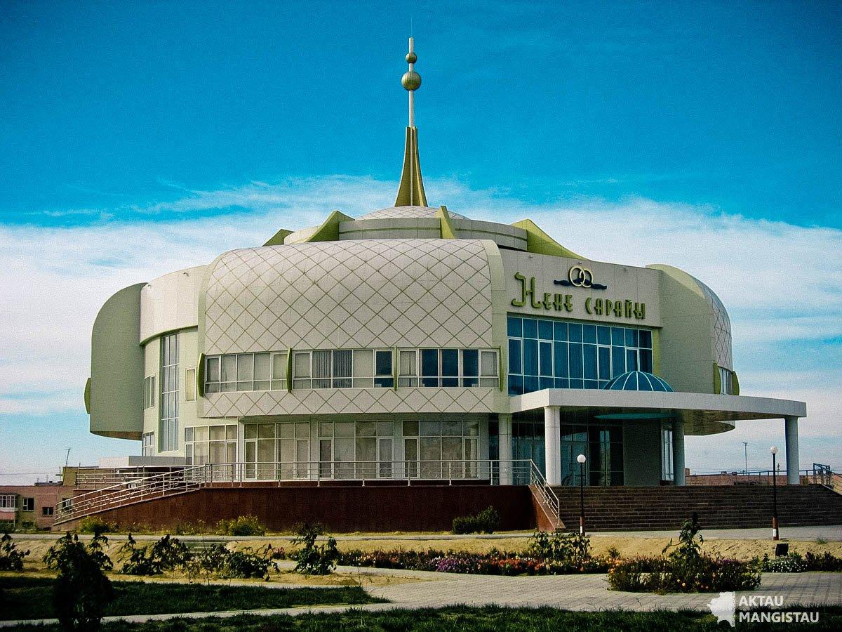 Центральный дворец бракосочетаний