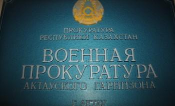 6,5 млн. тенге взял в долг бывший военнослужащий Актауского гарнизона