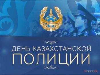 Сегодня в РК отмечают День казахстанской полиции