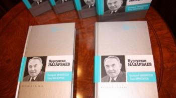 В России издали книгу о Назарбаеве