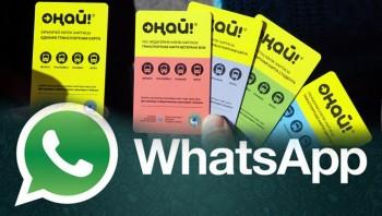 """После внедрения системы """"Оңай"""" пассажиры отправили более 100 жалоб по WhatsApp"""