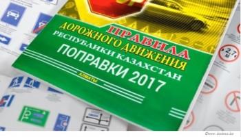 Новые ПДД в Казахстане. Все, что нужно знать