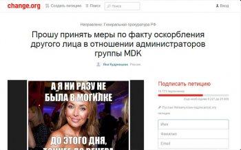 Популярную группу Vk требуют закрыть за осквернение памяти Жанны Фриске