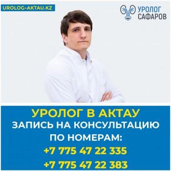 Уролог в Актау - Сафаров Сафар Шакирович