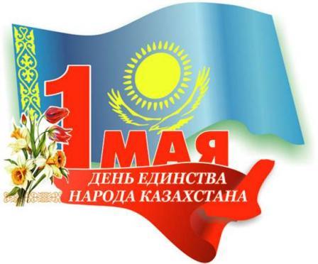 Программа празднования Дня единства народа Казахстана в Мангистауской области