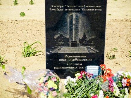 Памятная стела - Жертвам радиационных катастроф