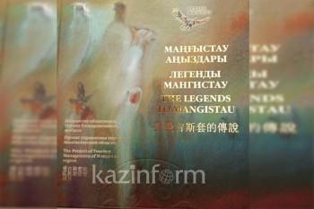 В рамках программы «Рухани жаңғыру» издана книга «Мангыстау аныздары»
