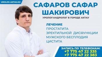 Прием уролога в Актау - Сафаров Сафар Шакирович