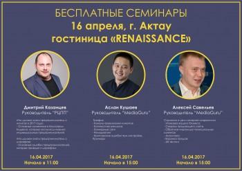 БЕСПЛАТНЫЕ СЕМИНАРЫ 16 апреля, г. Актау  гостиница RENAISSANCE